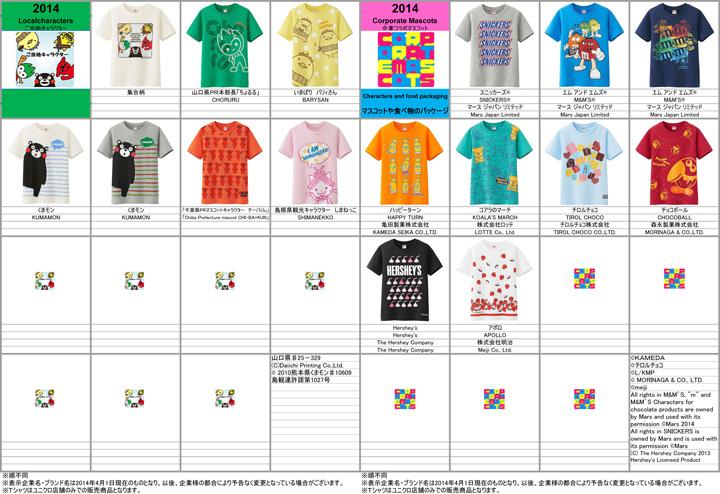 2014Tシャツ一覧-2