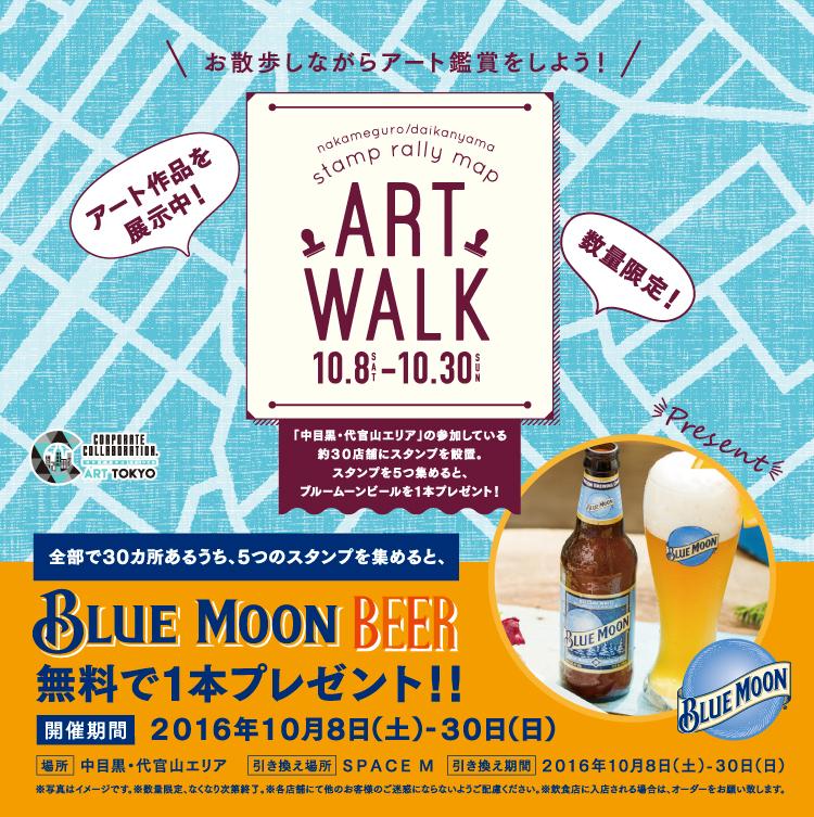 blue_moon_image